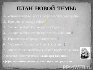 «Николаевская» Россия в европейском сообществе.Причины и повод к войне. 1-й этап