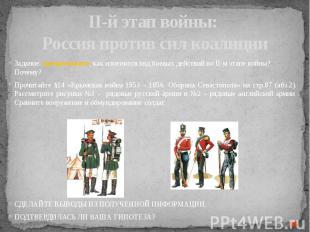 II-й этап войны: Россия против сил коалиции Задание: предположите, как изменится