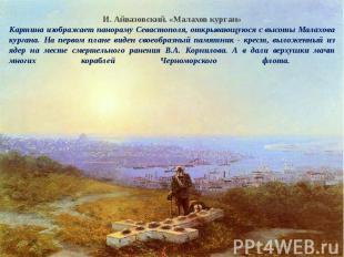 И. Айвазовский. «Малахов курган»Картина изображает панораму Севастополя, открыва