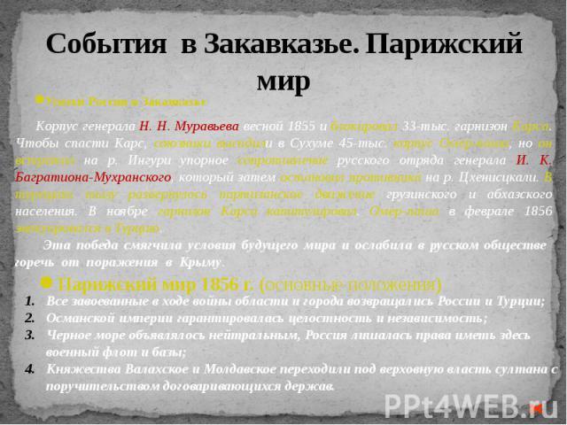 Корпус генерала Н. Н. Муравьева весной 1855 и блокировал 33-тыс. гарнизон Карса. Чтобы спасти Карс, союзники высадили в Сухуме 45-тыс. корпус Омер-паши, но он встретил на р. Ингури упорное сопротивление русского отряда генерала И. К. Багратиона-Мухр…