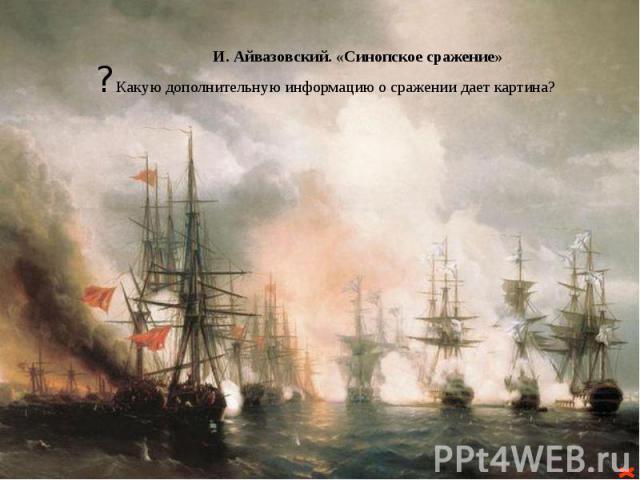 И. Айвазовский. «Синопское сражение» ? Какую дополнительную информацию о сражении дает картина?