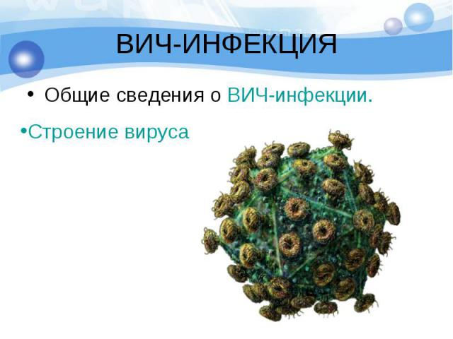 ВИЧ-ИНФЕКЦИЯОбщие сведения о ВИЧ-инфекции.