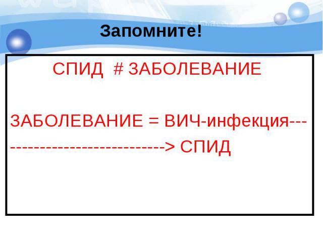 СПИД # ЗАБОЛЕВАНИЕ СПИД # ЗАБОЛЕВАНИЕ ЗАБОЛЕВАНИЕ = ВИЧ-инфекция-----------------------------> СПИД