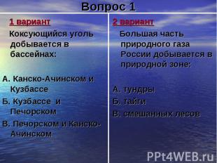 1 вариант Коксующийся уголь добывается в бассейнах:А. Канско-Ачинском и Кузбассе