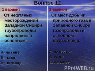 1 вариант От нефтяных месторождений Западной Сибири трубопроводы напрвлены в осн
