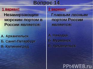 1 вариант Незамерзающим морским портом в России является:А. АрхангельскБ. Санкт-