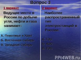 1 вариант Ведущее место в России по добыче угля, нефти и газа занимает:А. Поволж