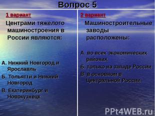 1 вариант Центрами тяжелого машиностроения в России являются:А. Нижний Новгород
