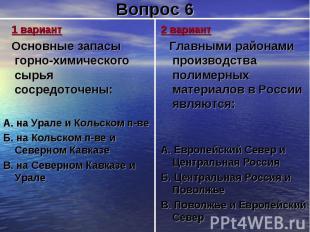 1 вариант Основные запасы горно-химического сырья сосредоточены:А. на Урале и Ко
