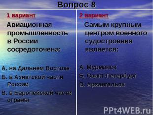 1 вариант Авиационная промышленность в России сосредоточена:А. на Дальнем Восток
