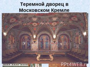 Теремной дворец в Московском Кремле
