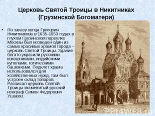 Церковь Святой Троицы в Никитниках (Грузинской Богоматери) По заказу купца Григо