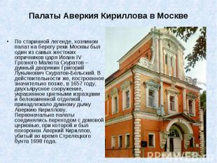 Палаты Аверкия Кириллова в Москве По старинной легенде, хозяином палат на берегу