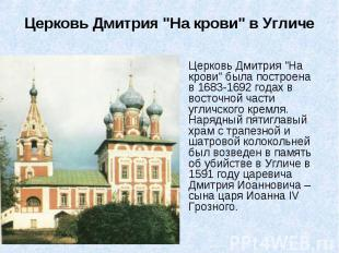 """Церковь Дмитрия """"На крови"""" в Угличе Церковь Дмитрия """"На крови"""" была по"""