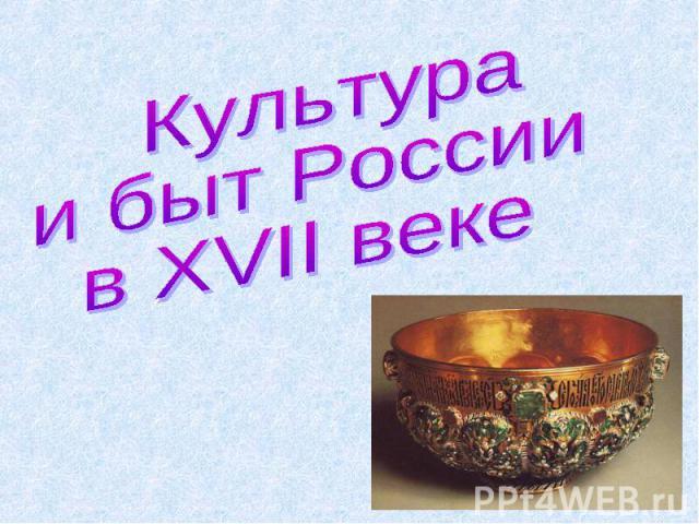 Культура и быт России в XVII веке