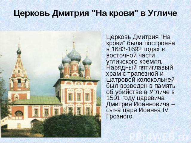 """Церковь Дмитрия """"На крови"""" в Угличе Церковь Дмитрия"""