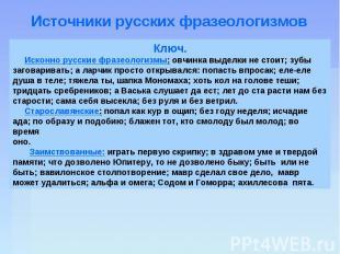 Источники русских фразеологизмов Ключ. Исконно русские фразеологизмы: овчинка вы