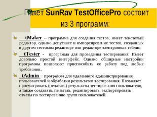 Пакет SunRav TestOfficePro состоит из 3 программ: tMaker – программа для создани
