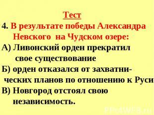 Тест4. В результате победы Александра Невского на Чудском озере:А) Ливонский орд