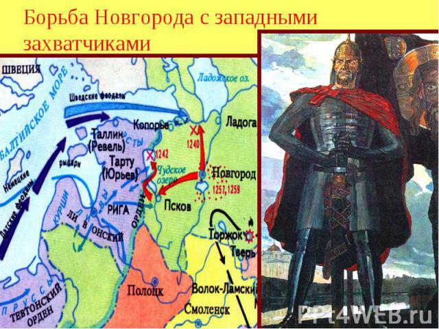 Борьба Новгорода с западными захватчиками