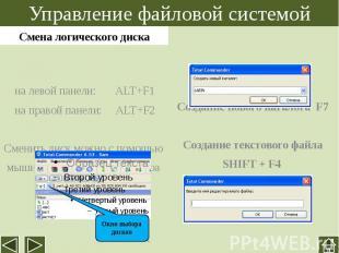 Управление файловой системой Смена логического диска на левой панели: ALT+F1на п