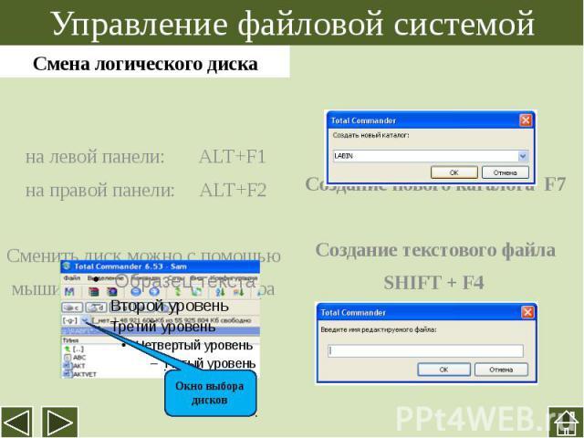 Управление файловой системой Смена логического диска на левой панели: ALT+F1на правой панели: ALT+F2Сменить диск можно с помощью мыши, кликнув по окну выбора дисков Создание нового каталога F7Создание текстового файлаSHIFT + F4