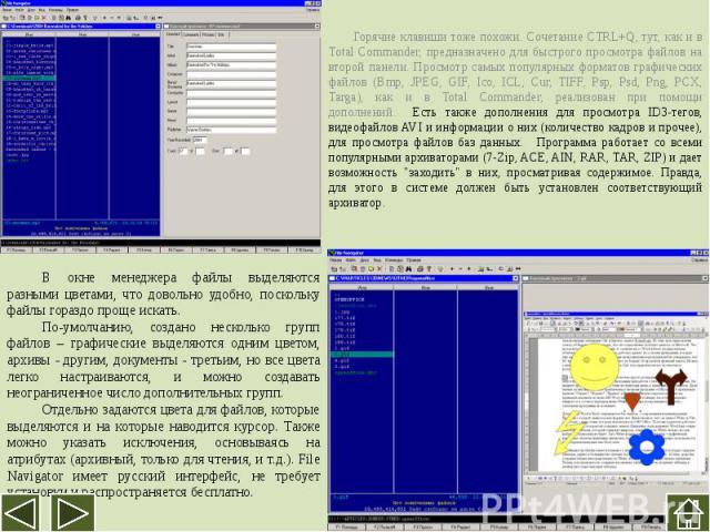 Горячие клавиши тоже похожи. Сочетание CTRL+Q, тут, как и в Total Commander, предназначено для быстрого просмотра файлов на второй панели. Просмотр самых популярных форматов графических файлов (Bmp, JPEG, GIF, Ico, ICL, Cur, TIFF, Psp, Psd, Png, PCX…