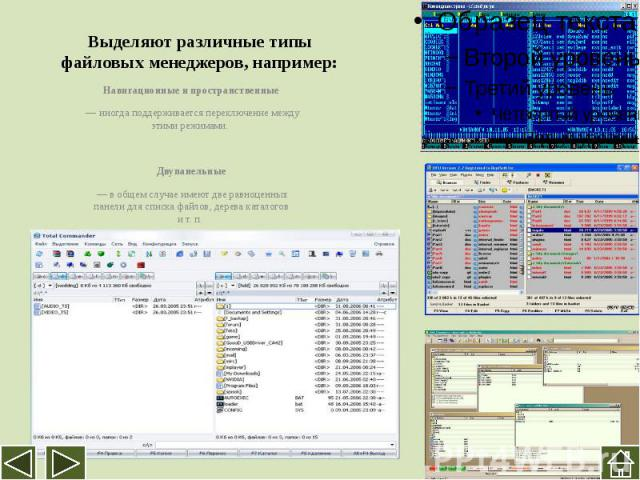 Выделяют различные типы файловых менеджеров, например: Навигационные и пространственные— иногда поддерживается переключение между этими режимами. Двупанельные— в общем случае имеют две равноценных панели для списка файлов, дерева каталогов ит.п.