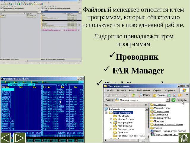 Файловый менеджер относится к тем программам, которые обязательно используются в повседневной работе.Лидерство принадлежат трем программамПроводник FAR Manager Total Commander