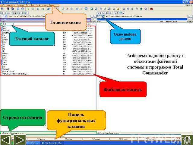 Разберём подробно работу с объектами файловой системы в программе Total Commander