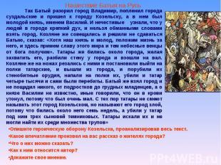 Так Батый разорил город Владимир, попленил города суздальские и пришел к городу