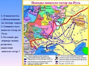 Походы монголо-татар на Русь 1. Ознакомьтесьс обозначениями по легенде карты 2.
