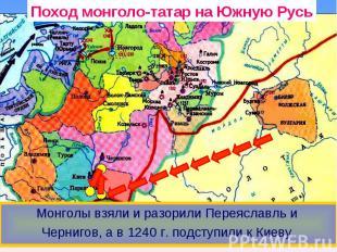 Поход монголо-татар на Южную Русь Монголы взяли и разорили Переяславль и Черниго