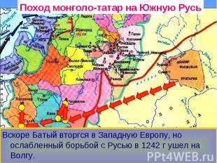 Поход монголо-татар на Южную Русь Вскоре Батый вторгся в Западную Европу, но осл