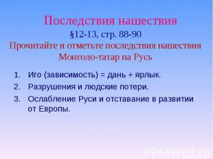 Последствия нашествия §12-13, стр. 88-90Прочитайте и отметьте последствия нашест