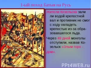 1-ый поход Батыя на Русь Жители Козельска зали ли водой крепостной вал и противн