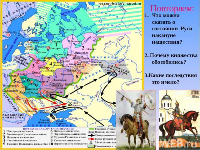 Что можно сказать о состоянии Руси накануне нашествия?2. Почему княжества обособились?3.Какие последствия это имело?