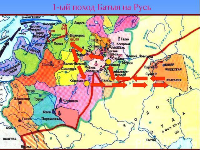1-ый поход Батыя на Русь