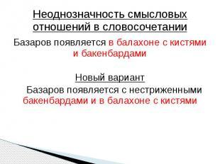Неоднозначность смысловых отношений в словосочетании Базаров появляется в балахо