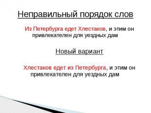 Неправильный порядок слов Из Петербурга едет Хлестаков, и этим он привлекателен