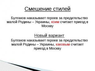 Смешение стилей Булгаков наказывает героев за предательство малой Родины – Украи
