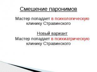Смешение паронимов Мастер попадает в психологическую клинику СтравинскогоНовый в