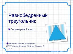 Равнобедренный треугольник Геометрия 7 класс Яковлева Любовь ВикторовнаМБОУ «Сам