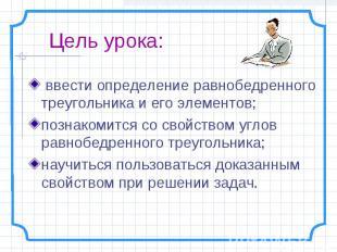 Цель урока: ввести определение равнобедренного треугольника и его элементов; поз