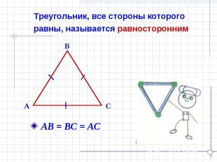 Треугольник, все стороны которого равны, называется равносторонним АВ = ВС = АС