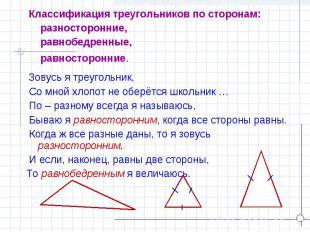 Классификация треугольников по сторонам: разносторонние, равнобедренные, равност