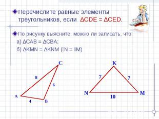 Перечислите равные элементы треугольников, если ∆CDE = ∆CED. По рисунку выясните