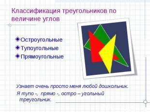 Классификация треугольников по величине углов ОстроугольныеТупоугольныеПрямоугол