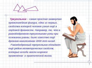 Треугольник – самая простая замкнутаяпрямолинейная фигура, одна из первых,свойст