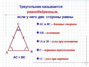 Треугольник называется равнобедренным, если у него две стороны равны АС и ВС – б